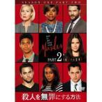 殺人を無罪にする方法 シーズン1 Part2  DVD
