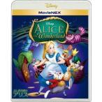 ふしぎの国のアリス MovieNEX 【Blu-ray】