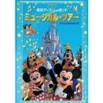 東京ディズニーランド ミュージカル・ツアー 【DVD】