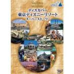 ディスカバー 東京ディズニーリゾート スーパーストーリー 【DVD】