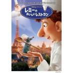 レミーのおいしいレストラン 【DVD】