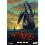 ゲド戦記 【DVD】