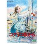 コクリコ坂から 【DVD】画像
