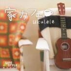 (オムニバス)/家カフェ〜ウクレレ 【CD】
