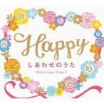 (���르����)��Happy�������碌�Τ��������ȥ��르���� ��CD��