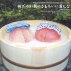 (ラジオCD)/吉野裕行&保村真の桃ダイ8・桃のきもちいい湯だな 【CD】
