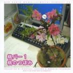 (ラジオCD)/吉野裕行&保村真の桃パー1 桃のつぼみ 【CD】