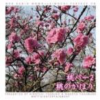 (ラジオCD)/吉野裕行&保村真の桃パー2 桃のかほり 【CD】