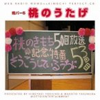 (ラジオCD)/吉野裕行&保村真の桃パー5 桃のうたげ 【CD】