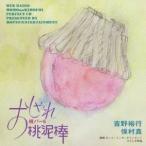 (ラジオCD)/吉野裕行&保村真の桃パー6 おしゃれ桃泥棒 【CD】