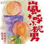 (ラジオCD)/吉野裕行&保村真の桃パー7 嵐を呼ぶ桃男 【CD】