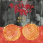 (ラジオCD)/吉野裕行&保村真の桃パー9 仁義なき桃の戦い 【CD】