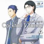 (ドラマCD)/VitaminX-Z カクテルビタミン4〜二階堂と桐丘 微熱のピニャコラーダ〜 【CD】