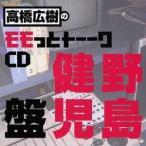 (ラジオCD)/高橋広樹のモモっとトーークCD 野島健児盤 【CD】