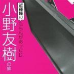 (ラジオCD)/近藤隆のももんがあッCD 小野友樹の妹 【CD】