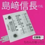 (ラジオCD)/近藤隆のももんがあッCD 島崎信長の乱 【CD】