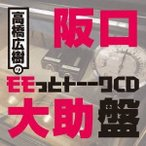 (ラジオCD)/高橋広樹のモモっとトーークCD 阪口大助盤 【CD】