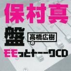 (ラジオCD)/高橋広樹のモモっとトーークCD 保村真盤 【CD】