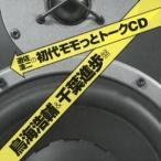 (ラジオCD)/遊佐浩二の初代モモっとトークCD 鳥海浩輔&千葉進歩盤 【CD】