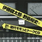 (ラジオCD)/遊佐浩二の初代モモっとトークCD 伊藤健太郎&野島裕史盤 【CD】