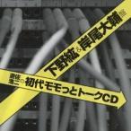 (ラジオCD)/遊佐浩二の初代モモっとトークCD 下野紘&岸尾大輔盤 【CD】
