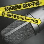(ラジオCD)/遊佐浩二の初代モモっとトークCD 杉田智和&鈴木千尋盤 【CD】