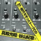 (ラジオCD)/遊佐浩二の初代モモっとトークCD 真殿光昭&谷山紀章盤 【CD】