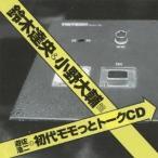 (ラジオCD)/遊佐浩二の初代モモっとトークCD 鈴木達央&小野大輔盤 【CD】
