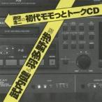 (ラジオCD)/遊佐浩二の初代モモっとトークCD 武内健&羽多野渉盤 【CD】