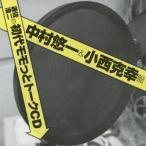 (ラジオCD)/遊佐浩二の初代モモっとトークCD 中村悠一&小西克幸盤 【CD】