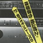 (ラジオCD)/遊佐浩二の初代モモっとトークCD 柿原徹也&檜山修之盤 【CD】