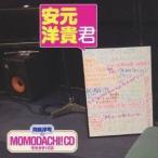 (ラジオCD)/間島淳司のモモダチ!CD 安元洋貴君 【CD】