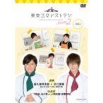 東京乙女レストラン シーズン2 Vol.2 【DVD】