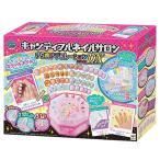 GirlsCosme キャンディフルネイルサロン きらめきデコレーションDX  おもちゃ こども 子供 女の子 メイク セット クリスマス プレゼント