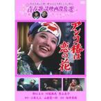 青春歌謡映画傑作選  アンコ椿は恋の花 【DVD】