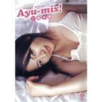 二宮歩美/Ayu-mix 【DVD】