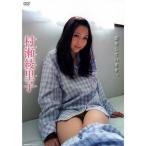 村瀬綾里子 恋をしています。 【DVD】