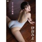 伊唐みよ はじめての瞬間 【DVD】
