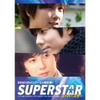 スーパースター DVD-BOX featuring キム・ヒョンジュン/パク・ジョンミン/キム・キュジョン[SS501] 【DVD】