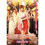 新・嬢王ゲーム SEX or LOVE 【DVD】