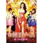 新・嬢王ゲーム -帰ってきた伝説の女- 【DVD】