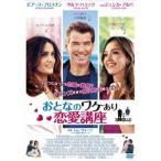 おとなのワケあり恋愛講座 【DVD】
