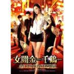女闇金-千鶴- 金にまみれたSEX地獄 【DVD】