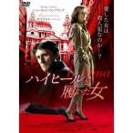 ハイヒールを履いた女 【DVD】