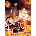 ザ・地獄麻雀 肉感燃える女の官能勝負 【DVD】