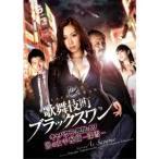 歌舞伎町ブラックスワン キャバクラ・風俗・AV 闇の女手配師-深雪- 【DVD】