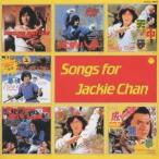 (オムニバス)/ジャッキーチェン CD復刻 SONGS 【CD】