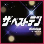 (オムニバス)/ザ・ベストテン 歌謡曲編 【CD】