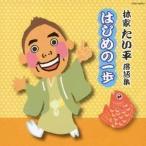 林家たい平/林家たい平落語集 はじめの一歩 【CD】