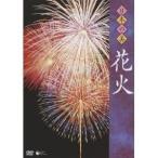 日本の美 花火 【DVD】